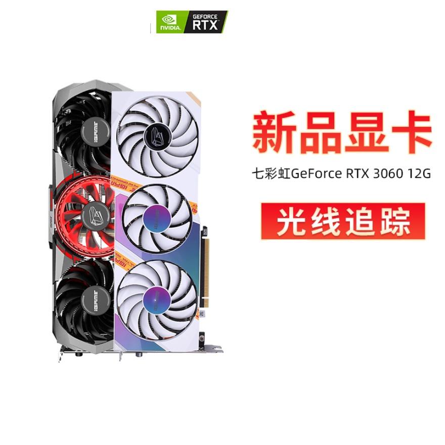 現貨 顯卡 外接顯卡 電腦顯示卡 顯卡散熱 RTX3060/3060Ti顯卡8G AD/火神台式機電腦主機電競遊戲顯卡