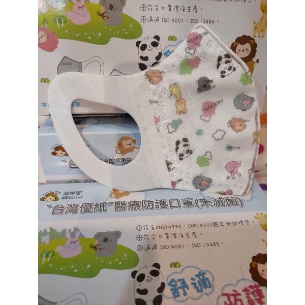 台灣優紙幼幼立體醫用口罩