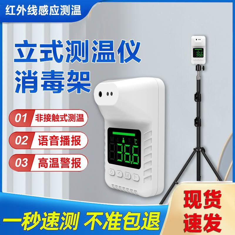 【台灣出貨】測溫儀支架K3x壁掛式語音自動紅外線感應額溫槍0.1秒快速測體溫