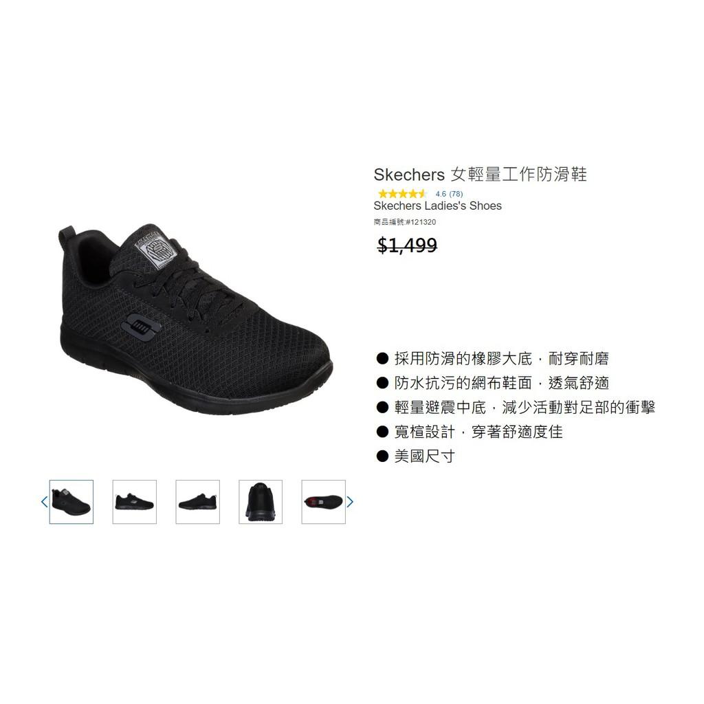 📌樂市購📌 Skechers 女輕量工作防滑鞋