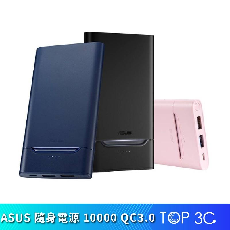 【ASUS 華碩】ZenPower 10000 Quick Charge 3.0 行動電源 隨身電源【NA00006】