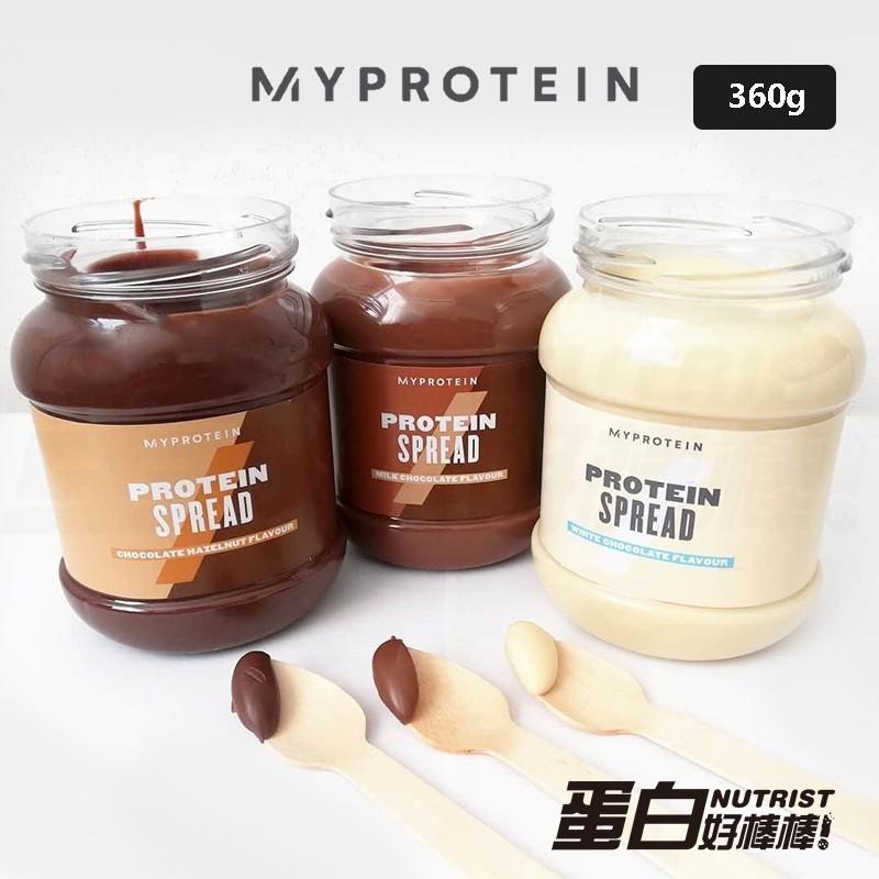 [英國  Myprotein] 蛋白抹醬 Protein Spread 360g【蛋白好棒棒】《特價$449》