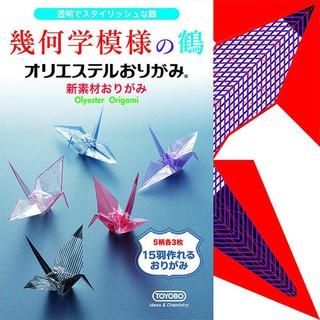 日本製 東洋紡Olyester Origami新素材 [TYB-07] 幾何圖模樣 薄膜 摺紙摺紙鶴 15x15cm 高雄市