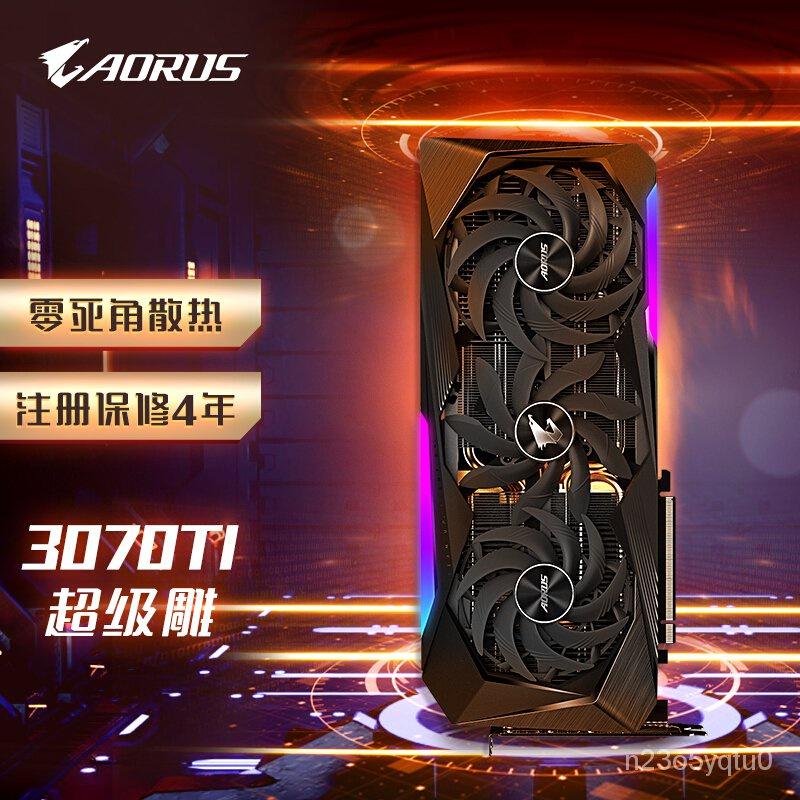 技嘉超級雕GIGABYTE AORUS GeForce RTX 3070 Ti MASTER 8G電競遊戲設計智能學習電