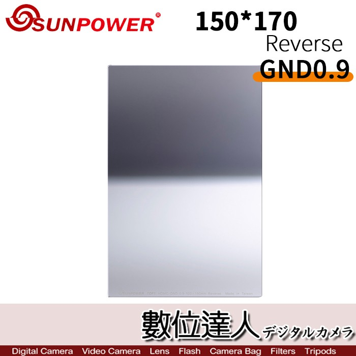 SUNPOWER Reverse GND 0.9 減3格 150x170mm 方型 反向 漸層鏡 數位達人