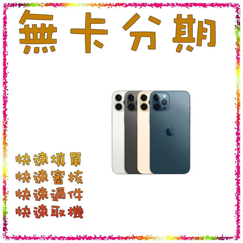 ☆摩曼星創☆ 蘋果手機 iPhone 12 pro 128GB 學生/上班族/軍人 無卡分期 現金分期 免信用卡快速審核