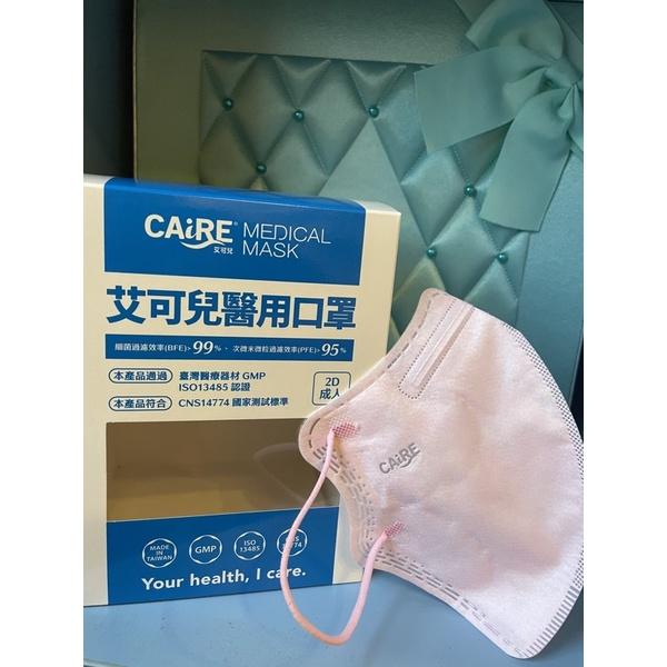 限量款同色耳繩艾可兒CAIRE立體成人2D=3D醫用口罩(新版)醫療GMP跟ISO認證