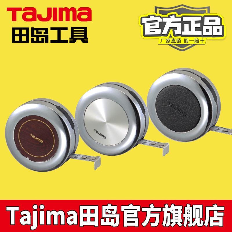 TAJIMA日本田島捲尺迷你小鋼捲尺子3米鋁合金進口尺帶精美禮品尺