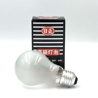 【好樂購】日亞 鎢絲燈泡 燈泡 磨砂燈泡 110V 25w 40w 60w 100w 200w 250w 基隆市