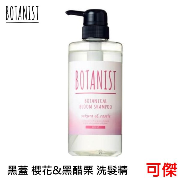 BOTANIST 洗髮精 洗髮乳 季節限定款 黑蓋 櫻花&黑醋栗 490ml 90%天然植物成份 日本製