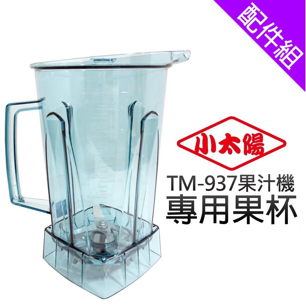 [配件組]【小太陽】調理果汁機 專用果杯 (TM-937)