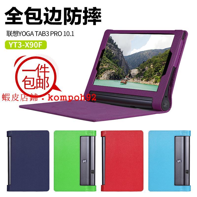 lenovo聯想皮套YOGA Tab3 Pro 10平板電腦保護套YT3-X90F\M\L外殼