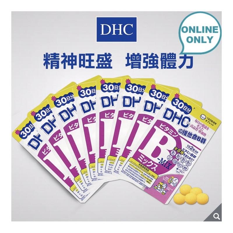 (宅配免運)DHC 維他命 B 群480粒 (60 粒 X 8 包) 保健品 機能保健 日本 維他命B群 生物素 肌醇