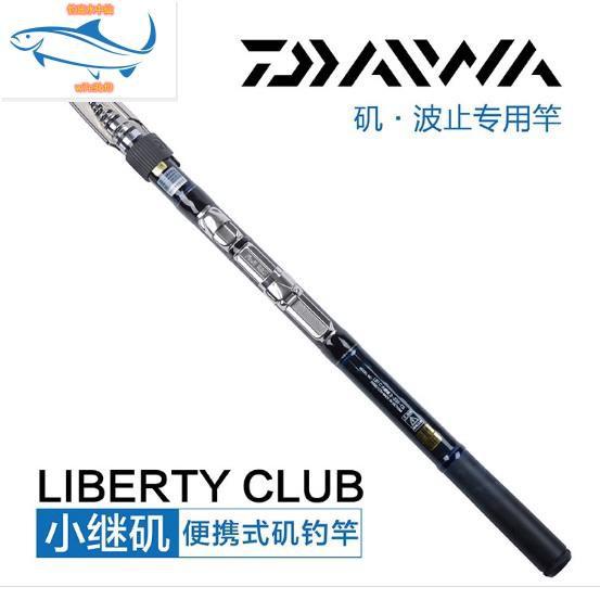 日本進口DAIWA 達瓦 達億瓦 LBT C 小繼磯 CS 短磯竿 便攜魚竿 多用 海釣 釣魚 磯釣竿 魚竿