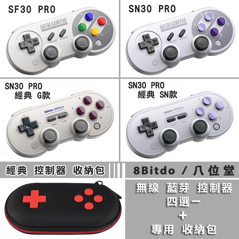 現貨 八位堂 8Bitdo 無線 藍芽 手把 控制器 +八位堂保護包套組 支援 NS Switch/steam /老爺子