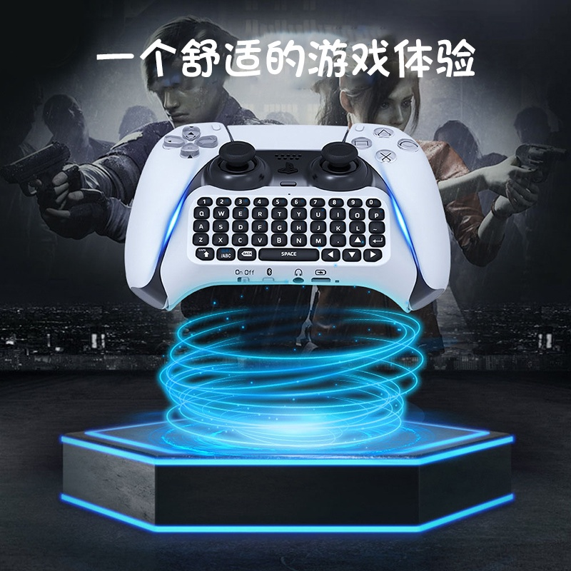 【閃電促銷】PS5新品遊戲手柄藍牙無線外接鍵盤 可聊天打字語音內置揚聲器配件 KJgy