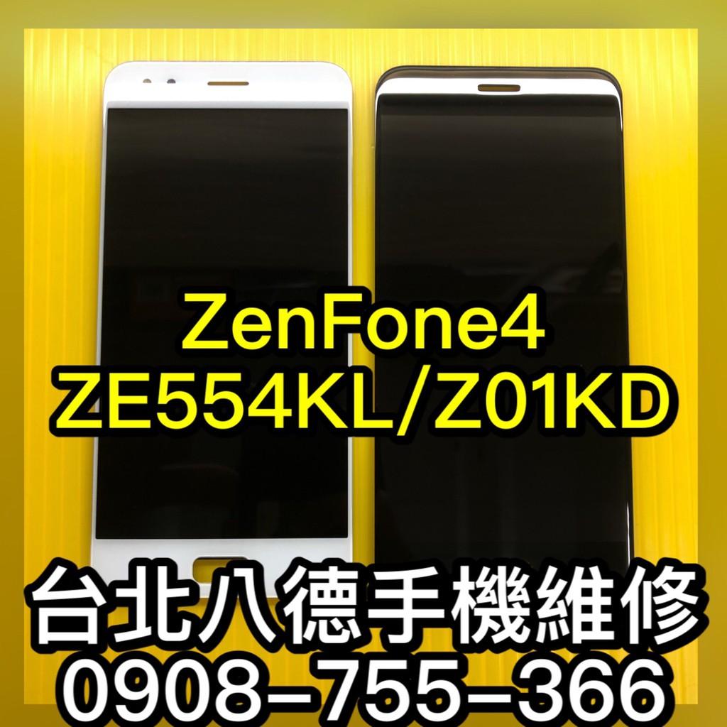 總成適用ASUS華碩 ZenFone4 ZE554KL Z01KD 手機螢幕 面板 鏡面 現場維修
