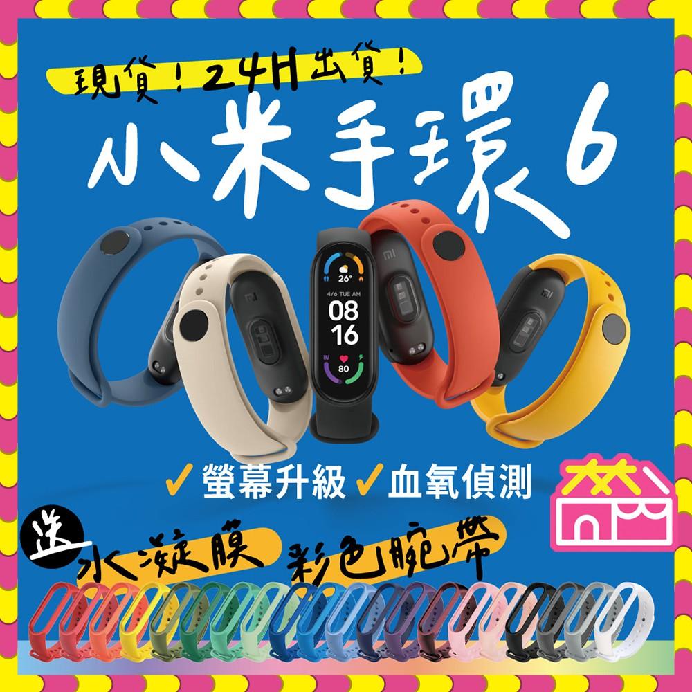 禮物首選【送彩色錶帶、保護貼】小米手環6 標準版 套餐組 小米 智能手環 運動手環 心率監測 台灣保固一年