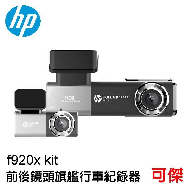HP惠普 f920x kit 前後雙鏡Wi-Fi+GPS測速行車記錄器 GPS測速 高畫質 行車記錄器 F1.8大光圈