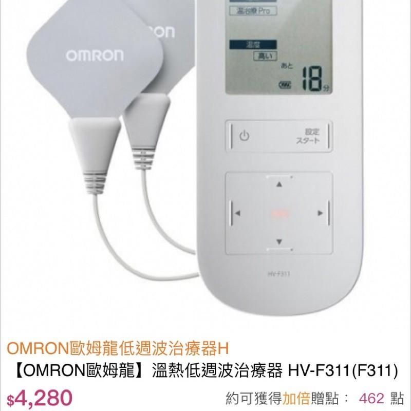 全新 歐姆龍溫熱按摩器 HV-F311 健康家電 有封膜