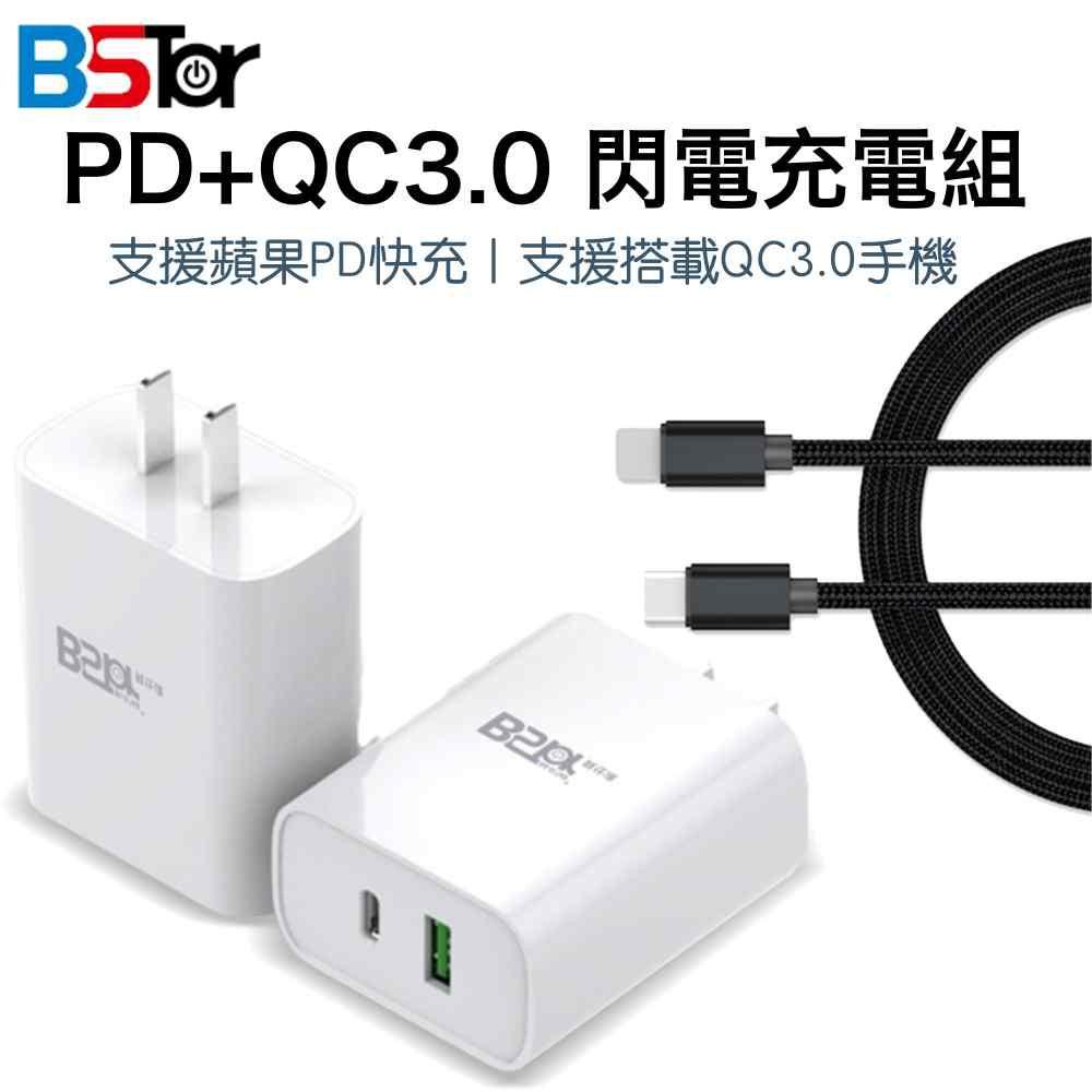 BStar PD快充組 PD 編織快充線 + PD QC3.0 雙孔快充頭 充電組 PD組 快充 閃充