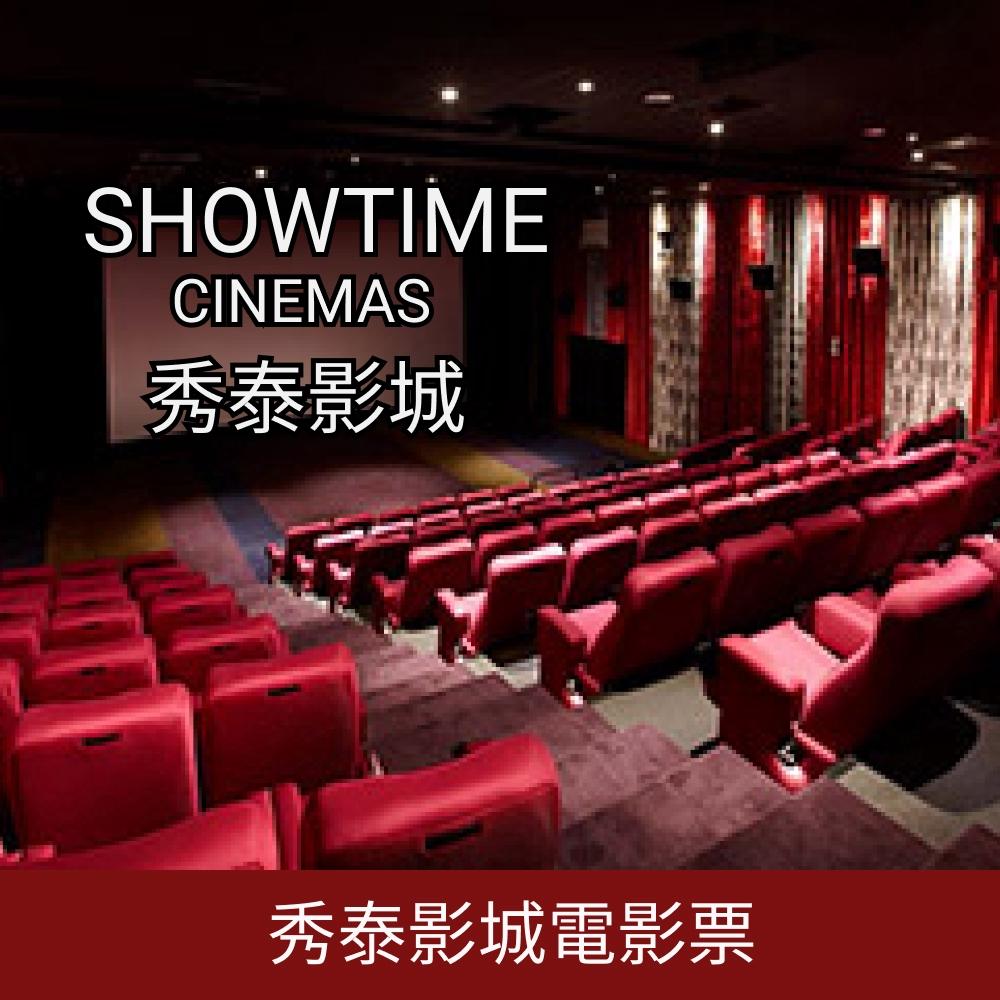 【秀泰】全台通用電影票1張(期限2021/4/30)【蝦幣回饋】