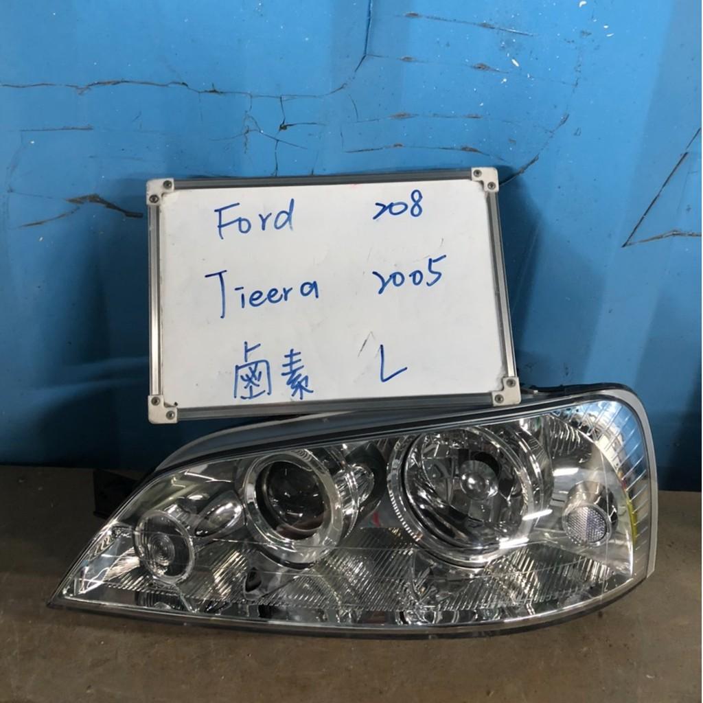 FO208 福特TIERRA  2005年 鹵素左大燈  原廠二手空件