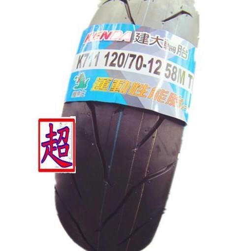 全新 建大 輪胎 k711 110/70/12 120/70/12 130/70/12 k711