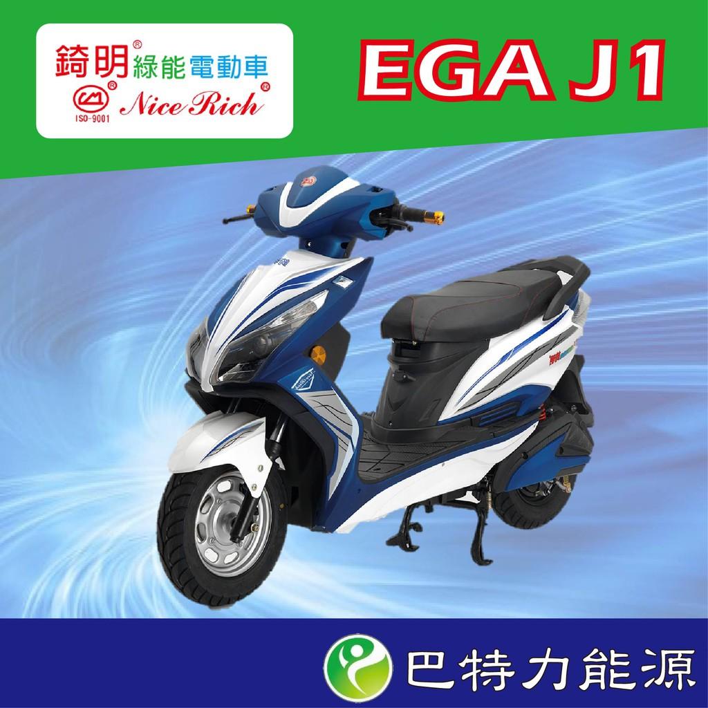 《巴特力電動車》錡明電動自行車 EGA J1 電動自行車