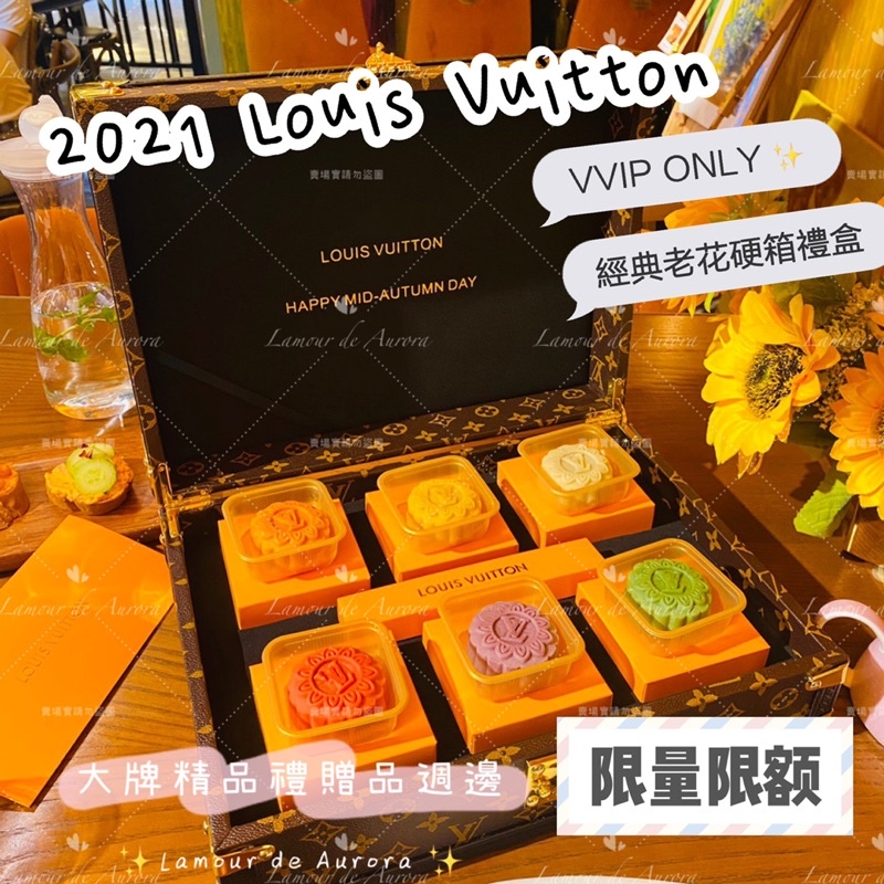 l'Aurora ♥️無月餅只有外盒LV VVIP限量限額月餅禮盒 手工訂製老花硬箱內含6種口味流沙月餅 珠寶收納