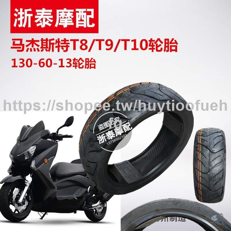 【精選摩配】馬杰斯特T8T9T10專用13寸真空輪胎130-60-13電動車摩托車改裝配件