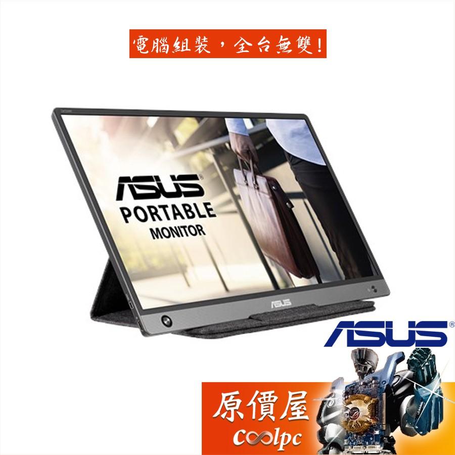 ASUS華碩 MB16AH [ZenScreen] 700:1/5ms/IPS/15.6吋/外接式螢幕/原價屋