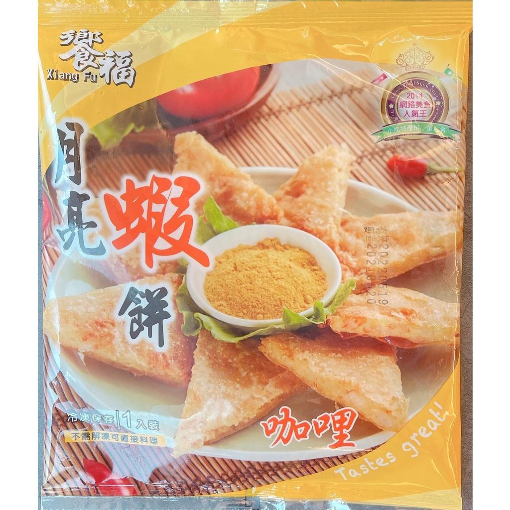 【有夠俗水產】月亮蝦餅  南洋咖哩  饗福  福寶  240g/片