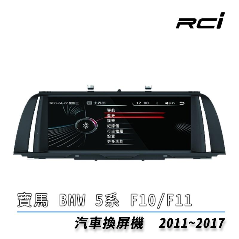 【CONVOX】BMW F10 F11  11-17年 專用 10.25吋 安卓機 藍芽 導航 8核4+64G