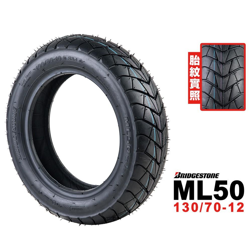 BRIDGESTONE 普利司通 ML50 130/70-12