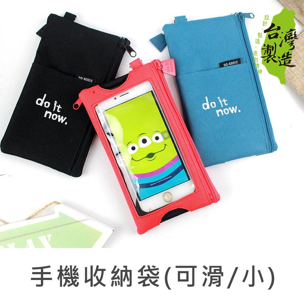 珠友 DO-60012 手機收納袋(可滑/小)-do it now/手機套/手機包/手機保護套