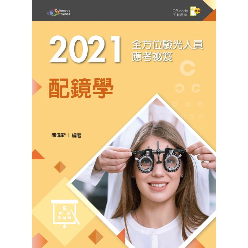 2021驗光人員應考祕笈──配鏡學(含歷屆試題QR Code)[95折]11100932014