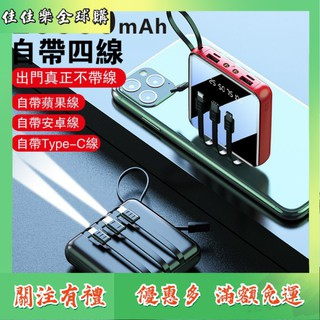 💖20000mah鏡面行動電源 高品質 雙USB 自帶4線 電量顯示 小巧便攜 大容量 聚合物電芯 禮物 旅行充 行動充 彰化縣