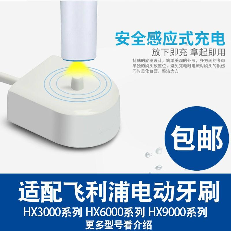 飛利浦電動牙刷充電器HX6100 HX6511HX6730HX6721HX3216HX3226