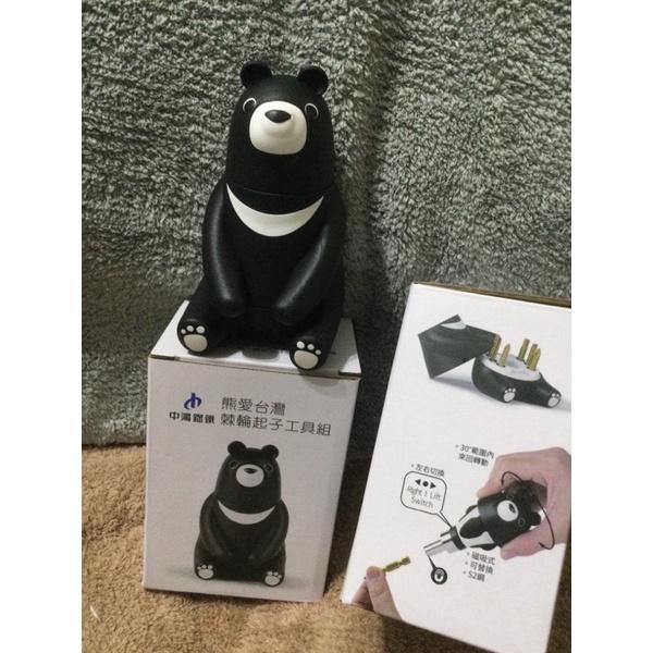 熊愛台灣棘輪起子工具組 黑熊MIT 起子工具組 中鋼中鴻股東會贈品