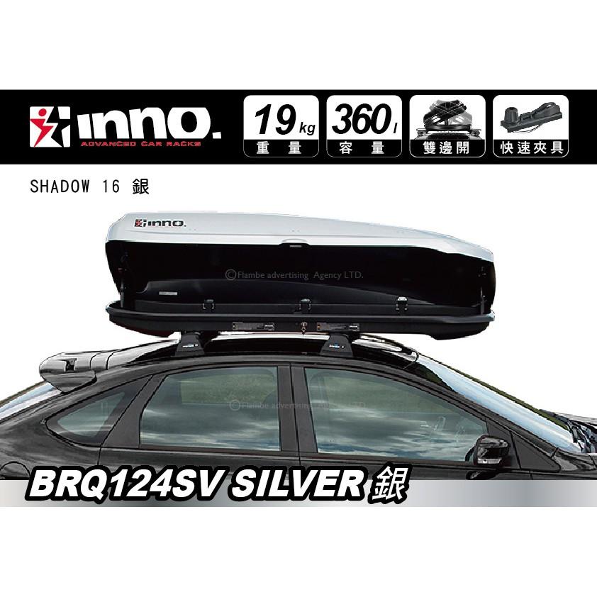 【MRK】 [現貨] INNO Shadow 16 銀 車頂箱 車頂行李箱 BRQ124SV
