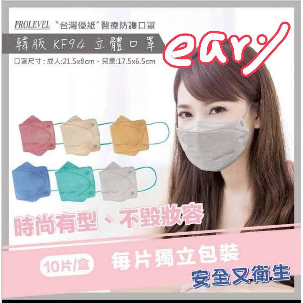台灣優紙KF94韓系立體醫療口罩-兒童