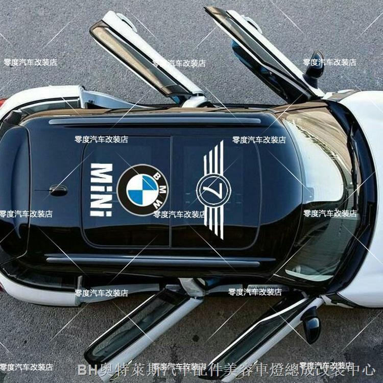實用適用于寶馬mini 名爵MG3 力帆320汽車改裝車貼拉花 個性車頂