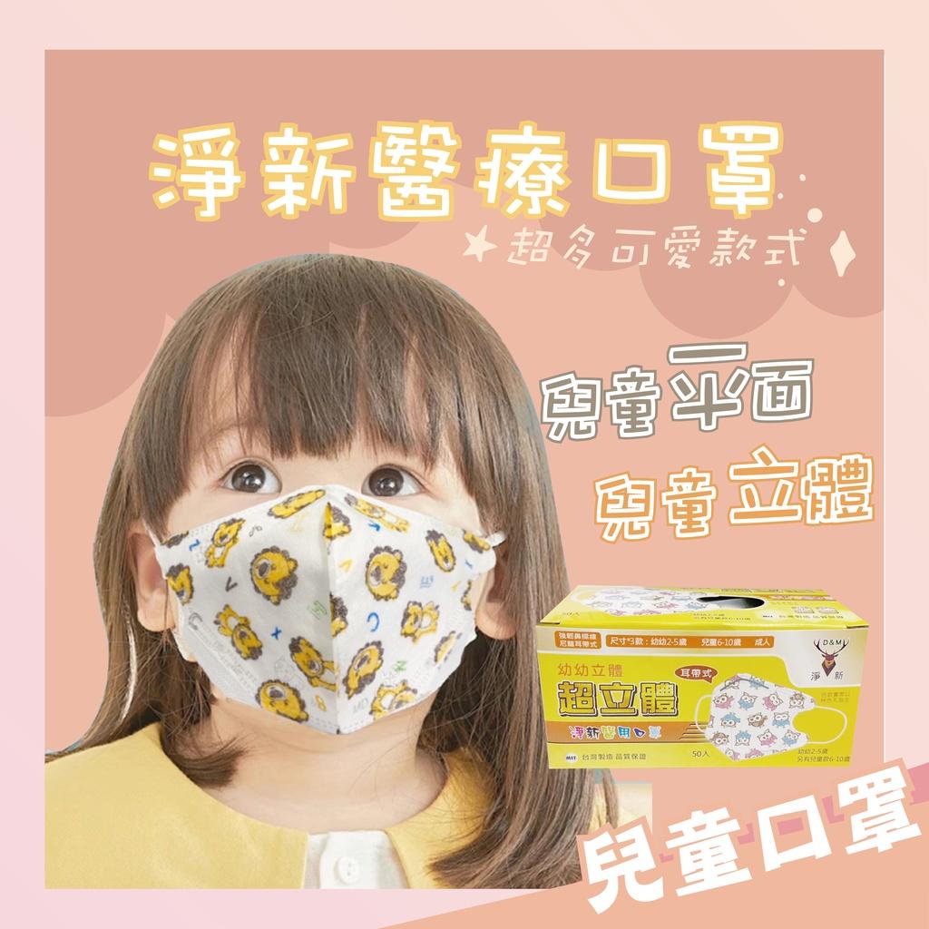 【現貨 免運費】淨新醫療兒童口罩 兒童口罩 醫療口罩淨新口罩 立體口罩 平面口罩 口罩 4D 3D 細耳 寬耳