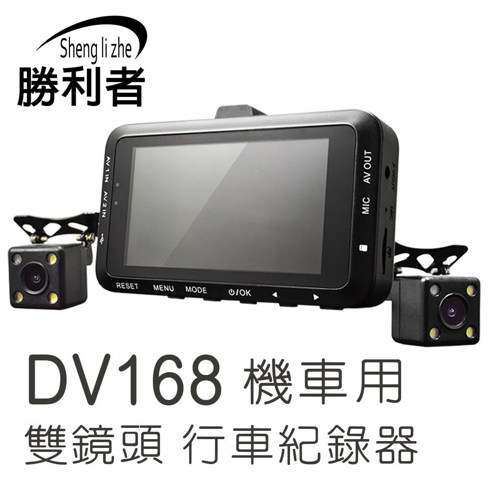 【勝利者】DV168 機車行車紀錄器 高清防水雙鏡頭 方形鏡頭+32G+氣嘴燈
