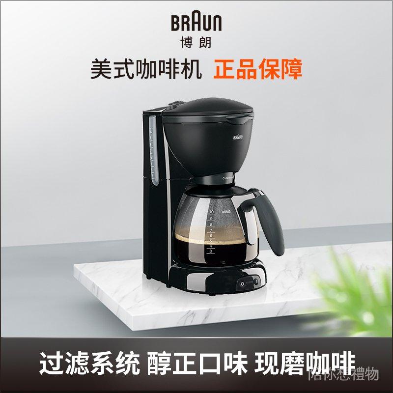 【寫意生活】Braun/博朗 KF560 美式咖啡機 家用全自動滴漏式 泡茶煮咖啡壺