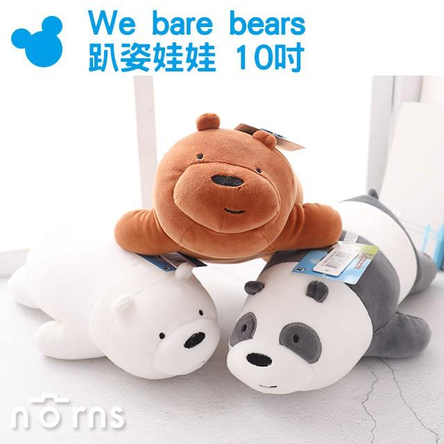 【We bare bears趴姿娃娃 10吋】Norns CN正版 熊熊遇見你 絨毛玩偶吊飾玩具 卡通阿極 大大胖達熊貓