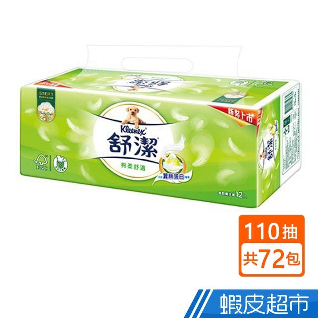 舒潔 棉柔舒適抽取衛生紙 110抽x72包箱