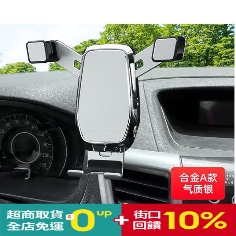 ↂ♠CRV5 CRV5.5 專用 重力式 手機架 可橫豎屏 自動夾緊 手機支架 本田HONDA CRV4 4.5代