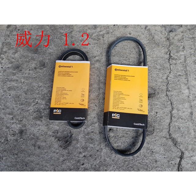 威力 1.2 99- VARICA.菱利 1.2 99-07 VERYCA 一組兩條.發電機皮帶.方向機皮帶.冷氣皮帶